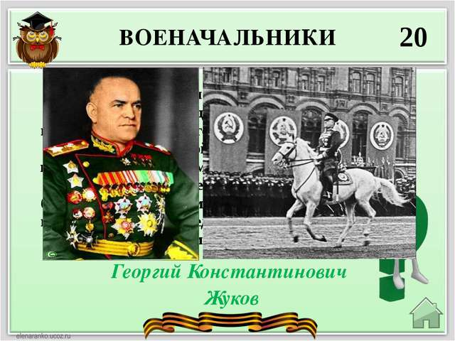 ВОЕНАЧАЛЬНИКИ 20 Георгий Константинович Жуков Этот полководец, по словам амер...
