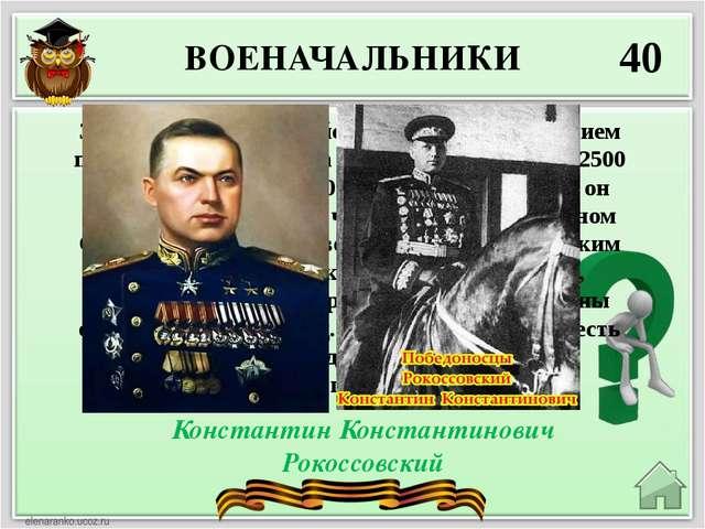 ВОЕНАЧАЛЬНИКИ 40 Константин Константинович Рокоссовский 31 января 1943 года в...