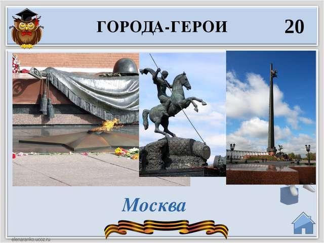 Москва ГОРОДА-ГЕРОИ 20 В директиве Гитлера сообщалось, что этот город должен...