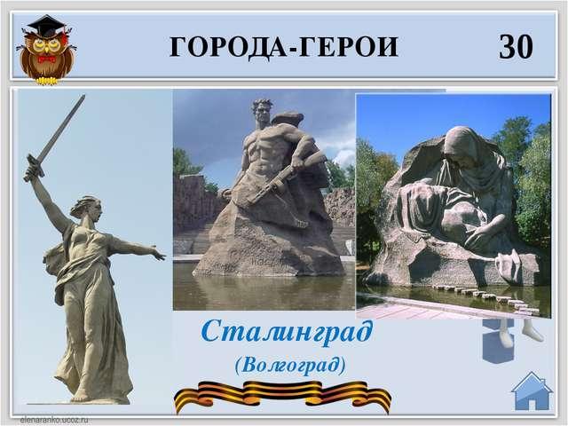 Сталинград (Волгоград) ГОРОДА-ГЕРОИ 30 17 июля – начало героической обороны э...