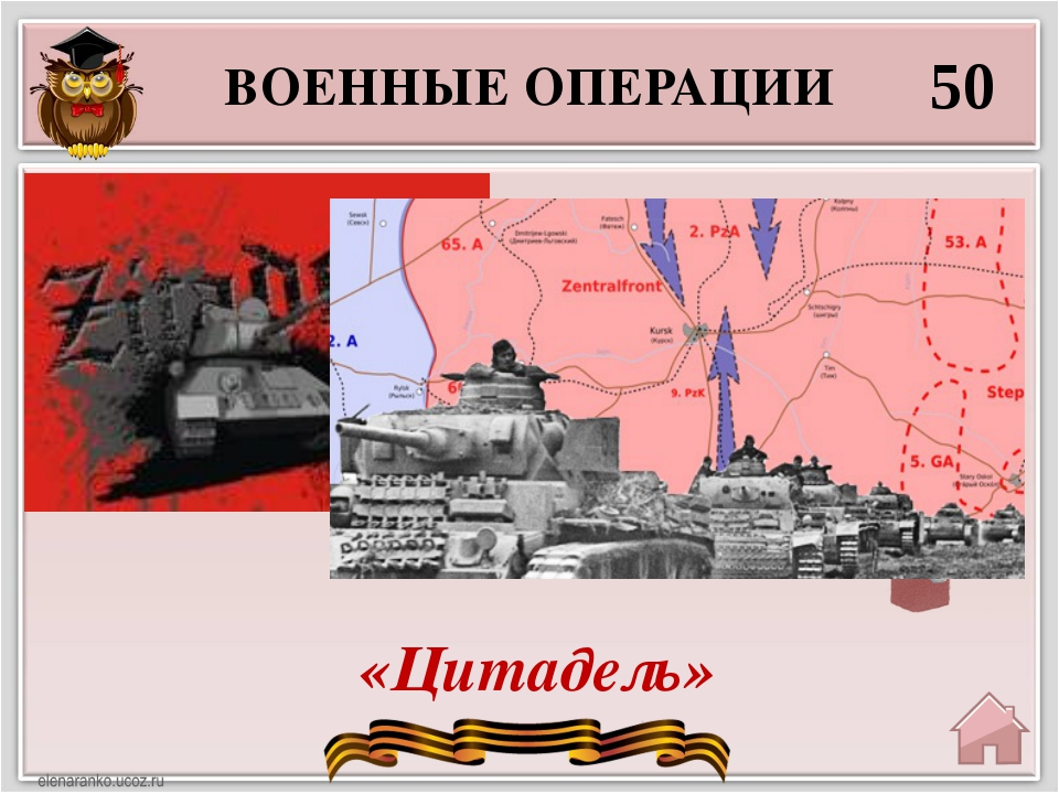 ВОЕННЫЕ ОПЕРАЦИИ 50 «Цитадель» Операция немецкого командования, цель которого...