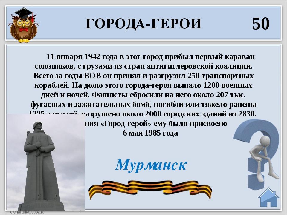 Мурманск ГОРОДА-ГЕРОИ 50 11 января 1942 года в этот город прибыл первый карав...