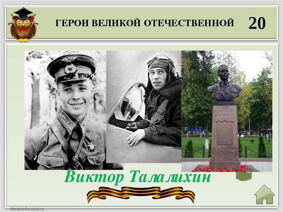 ГЕРОИ ВЕЛИКОЙ ОТЕЧЕСТВЕННОЙ 20 Виктор Талалихин Летчик, Герой Советского Союз...