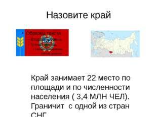 Назовите край Край занимает 22 место по площади и по численности населения (