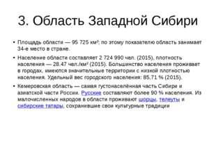 3. Область Западной Сибири Площадь области— 95725 км²; по этому показателю