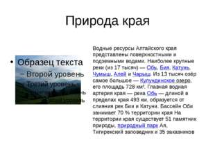 Природа края Водные ресурсы Алтайского края представлены поверхностными и под