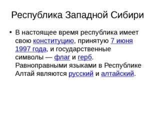 Республика Западной Сибири В настоящее время республика имеет своюконституци