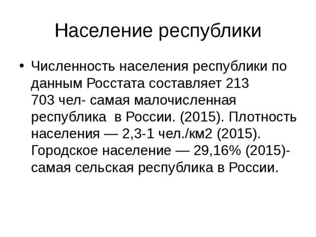 Население республики Численность населения республики по данным Росстата сост...