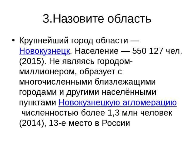 3.Назовите область Крупнейший город области—Новокузнецк. Население— 550 12...