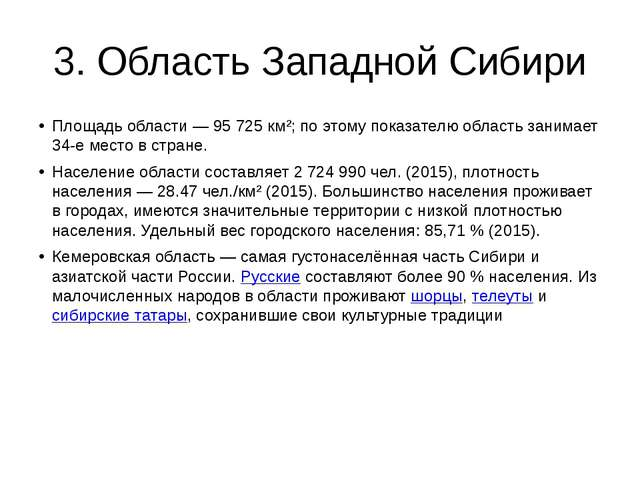 3. Область Западной Сибири Площадь области— 95725 км²; по этому показателю...