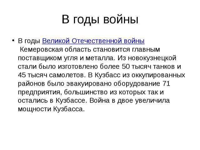 В годы войны В годыВеликой Отечественной войныКемеровская область становитс...