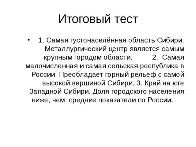 Итоговый тест 1. Самая густонаселённая область Сибири. Металлургический центр...