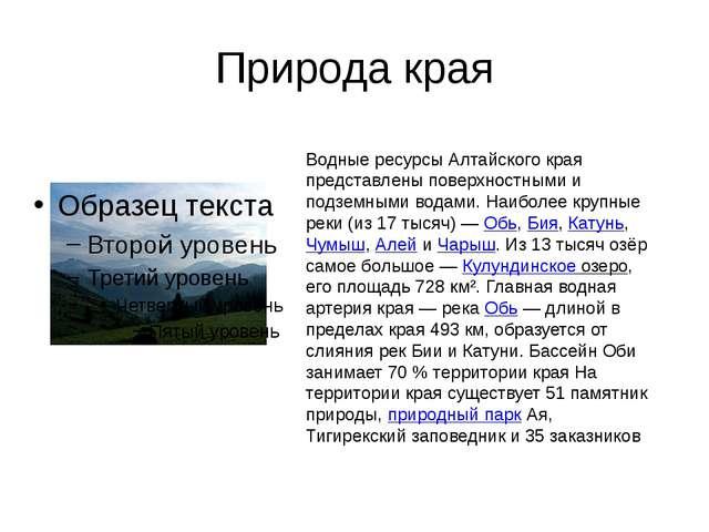 Природа края Водные ресурсы Алтайского края представлены поверхностными и под...