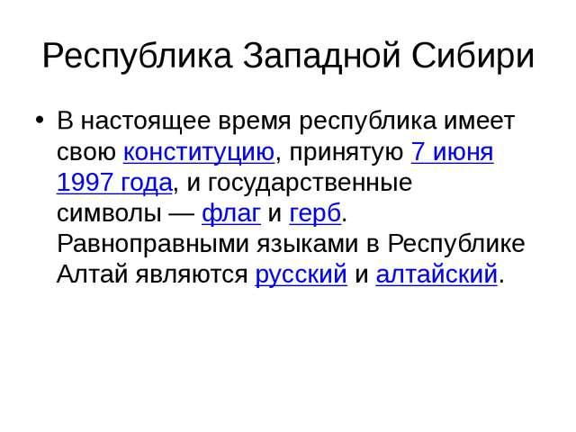 Республика Западной Сибири В настоящее время республика имеет своюконституци...
