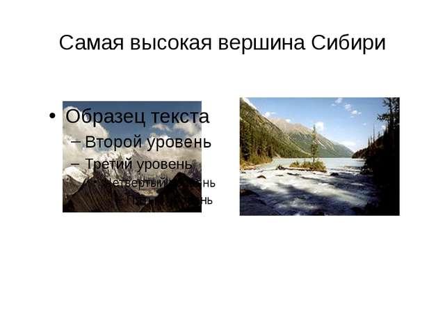 Самая высокая вершина Сибири
