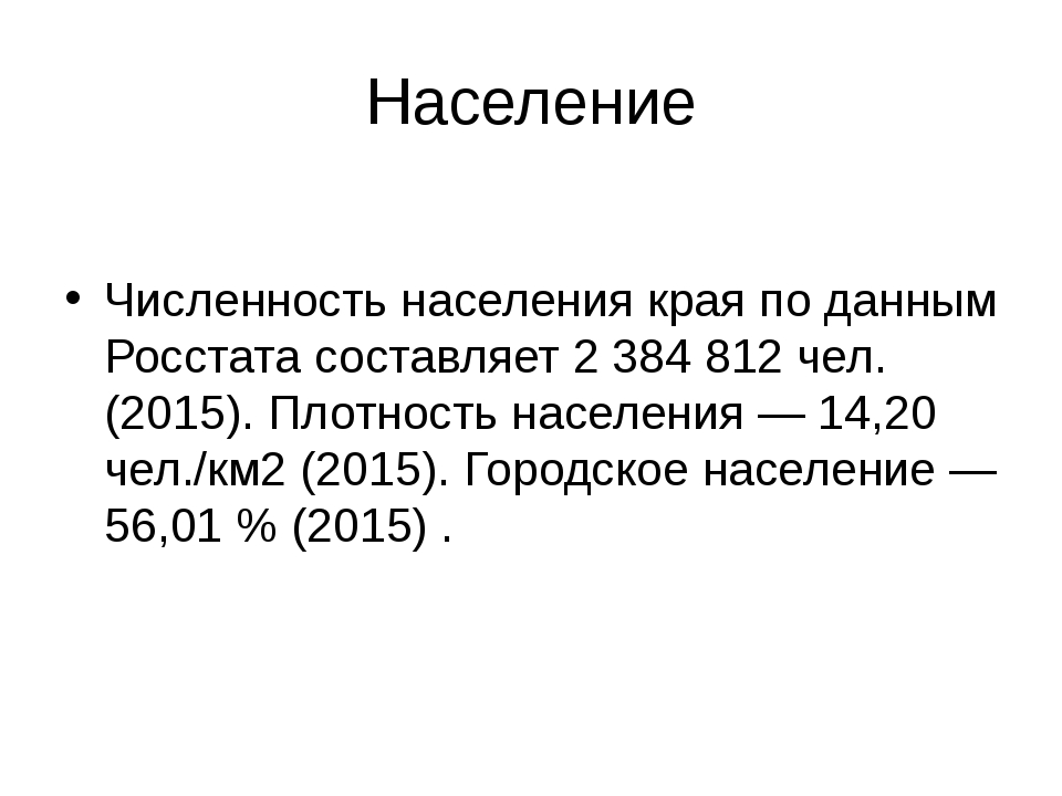 Население Численность населения края по данным Росстата составляет 2 384 812...