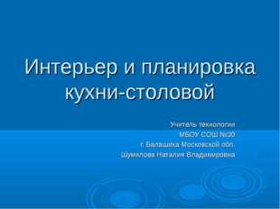 Интерьер и планировка кухни-столовой Учитель технологии МБОУ СОШ №30 г. Балаш