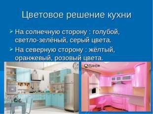 Цветовое решение кухни На солнечную сторону : голубой, светло-зелёный, серый