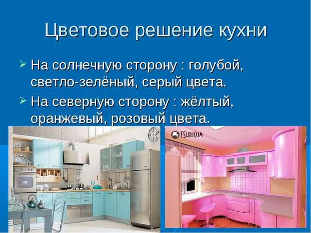 Цветовое решение кухни На солнечную сторону : голубой, светло-зелёный, серый...