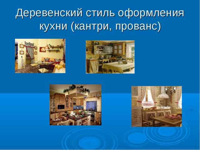 Деревенский стиль оформления кухни (кантри, прованс)