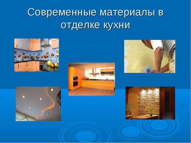 Современные материалы в отделке кухни
