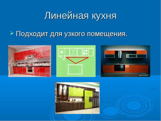 Линейная кухня Подходит для узкого помещения.