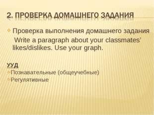 Проверка выполнения домашнего задания Write a paragraph about your classmates