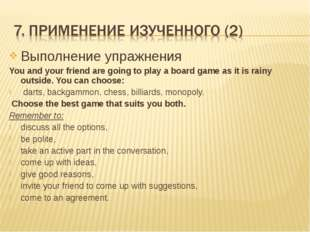 Выполнение упражнения You and your friend are going to play a board game as i