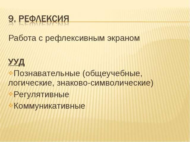 УУД Познавательные (общеучебные, логические, знаково-символические) Регулятив...