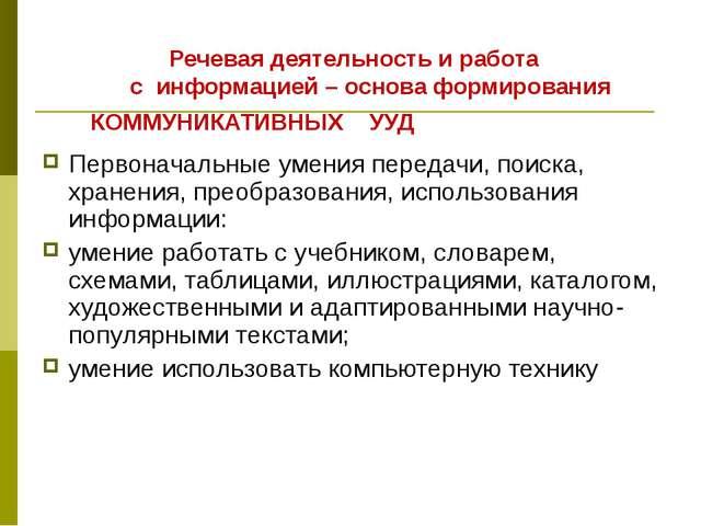 Речевая деятельность и работа с информацией – основа формирования КОММУНИКАТ...