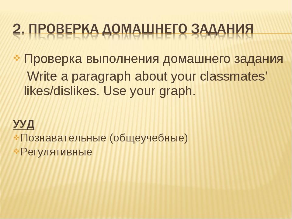 Проверка выполнения домашнего задания Write a paragraph about your classmates...