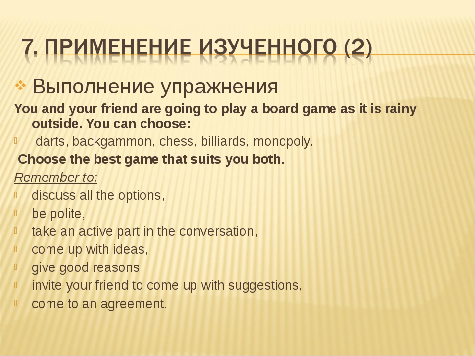 Выполнение упражнения You and your friend are going to play a board game as i...