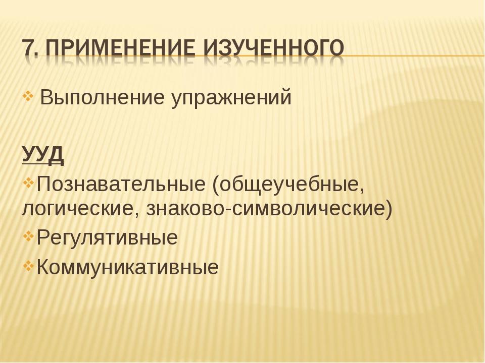 Выполнение упражнений УУД Познавательные (общеучебные, логические, знаково-си...