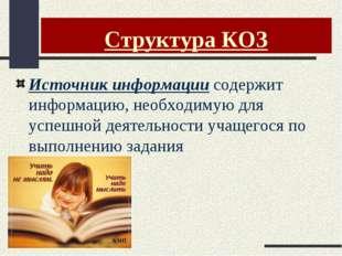 Структура КОЗ Источник информации содержит информацию, необходимую для успешн