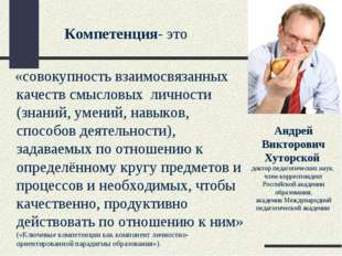 Компетенция- это «совокупность взаимосвязанных качеств смысловых личности (з