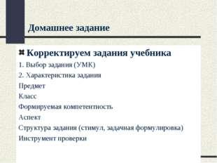 Домашнее задание Корректируем задания учебника 1. Выбор задания (УМК) 2. Хара