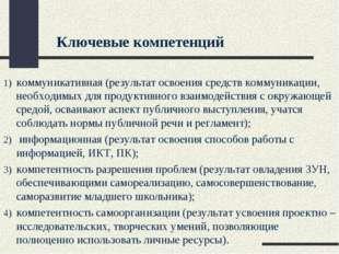 Ключевые компетенций коммуникативная (результат освоения средств коммуникаци