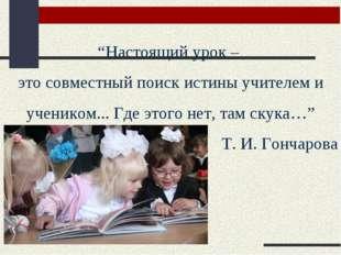 """""""Настоящий урок – это совместный поиск истины учителем и учеником... Где этог"""