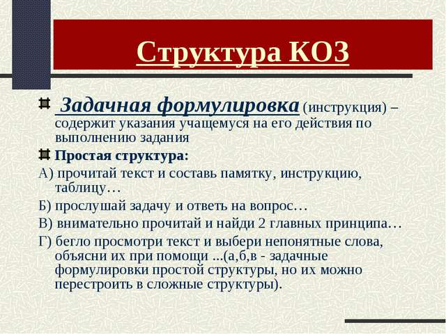 Структура КОЗ Задачная формулировка (инструкция) – содержит указания учащемус...