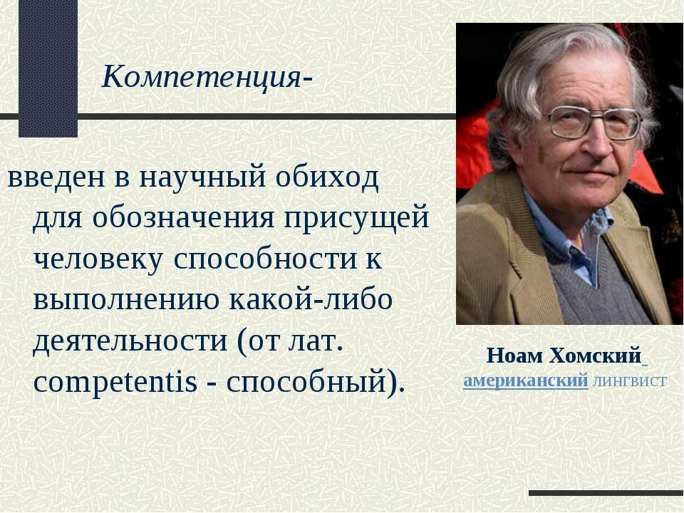 Компетенция- введен в научный обиход для обозначения присущей человеку спосо...