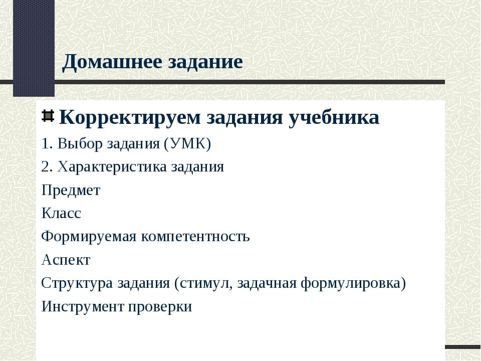 Домашнее задание Корректируем задания учебника 1. Выбор задания (УМК) 2. Хара...