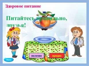 Здоровое питание полезно вредно полезно вредно полезно вредно полезно вредно