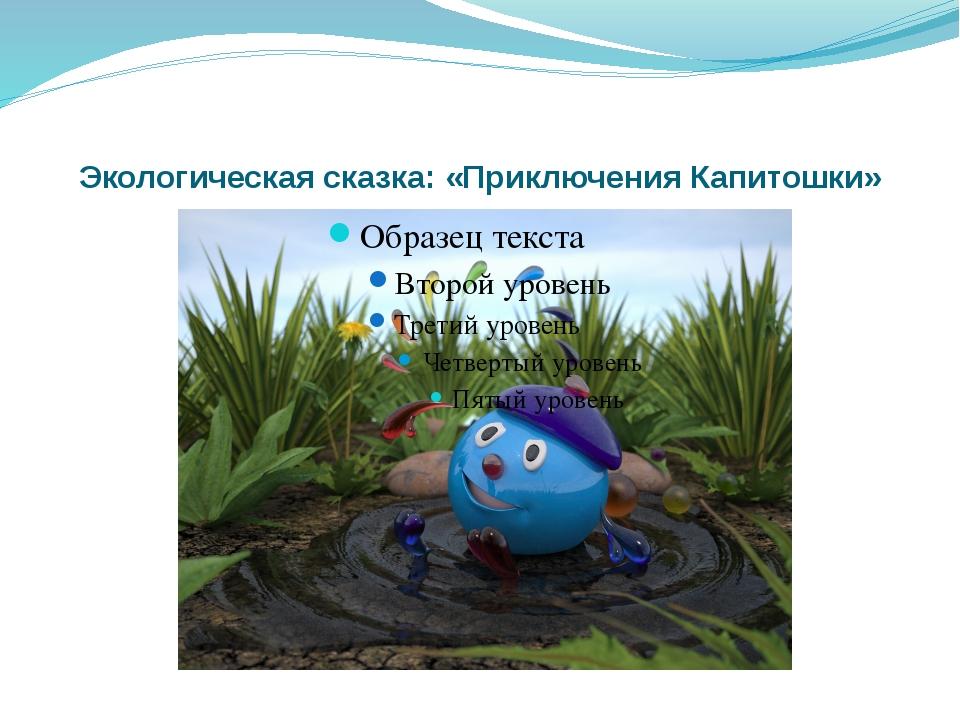Экологическая сказка: «Приключения Капитошки»