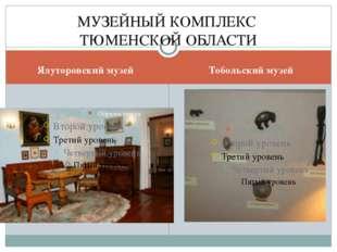 Ялуторовский музей Тобольский музей МУЗЕЙНЫЙ КОМПЛЕКС ТЮМЕНСКОЙ ОБЛАСТИ