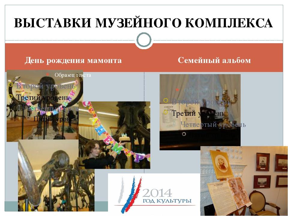 День рождения мамонта Семейный альбом ВЫСТАВКИ МУЗЕЙНОГО КОМПЛЕКСА