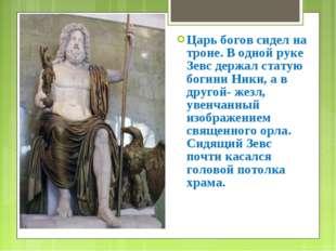 Царь богов сидел на троне. В одной руке Зевс держал статую богини Ники, а в д
