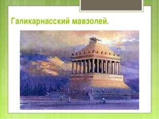 Галикарнасский мавзолей.