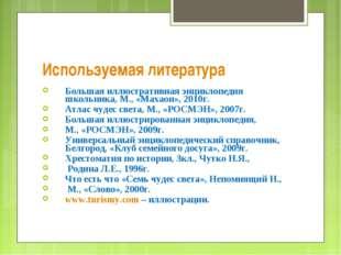 Используемая литература Большая иллюстративная энциклопедия школьника, М., «М