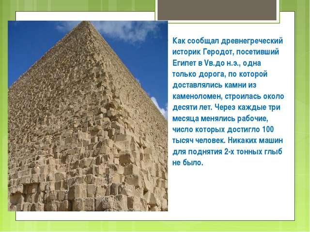 Как сообщал древнегреческий историк Геродот, посетивший Египет в Vв.до н.э.,...