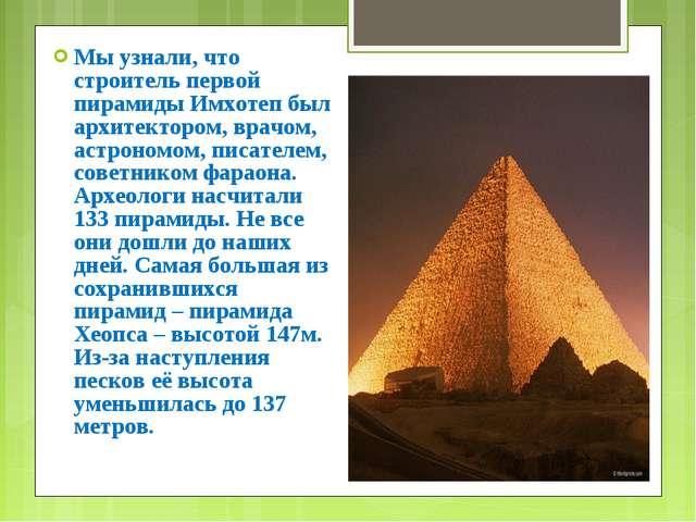 Мы узнали, что строитель первой пирамиды Имхотеп был архитектором, врачом, ас...